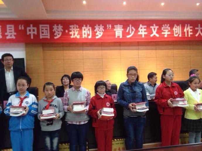 """绥德县""""中国梦·我的梦""""青少年文学创作大赛表彰大会"""